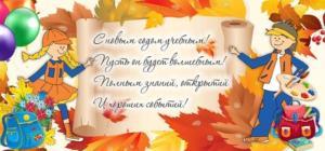 1september